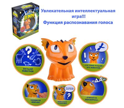 Игра интерактивная Magic Jinn Animals